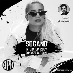 Sogand Interview 2009 / مصاحبه سوگند ۱۳۸۸